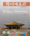 livre de chinois à vendre